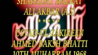 02297 SHAHADAT HAZARAT ALI AKBAR (A.S) - USTAD ZAKIR AHMED BAKSH BHATTI 1