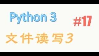 python基础 17 文件读写3 (教学教程tutorial)