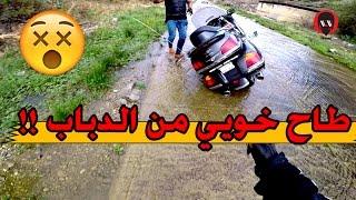 طاح خويي من الدباب وانا اصّور- شوف وش صار!!  | فلوق 32 vlog