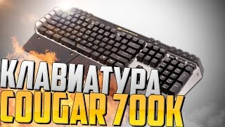 девайсы от Lega Play - Клавиатура Cougar 700K - Космическая Пума (Обзор)