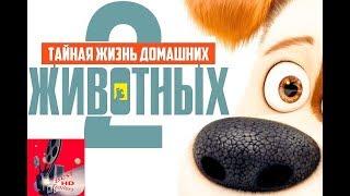 Тайная жизнь домашних животных 2 — Русский трейлер 2019 With English subtitles