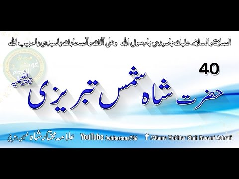 (40) Story of Shams Tabrizi  qalandar shafiee