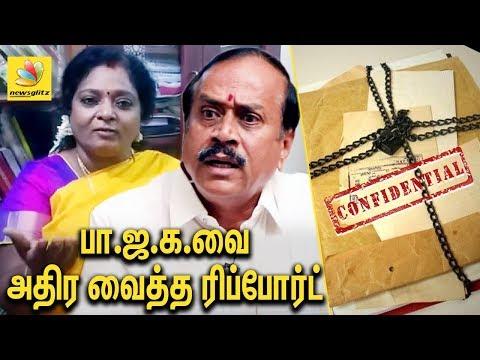 தமிழக பா.ஜ.க.வை அதிர வைத்த உளவுத்துறை ரிப்போர்ட் |  Survival of BJP is difficult | H Raja, Tamilisai