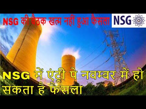 एनएसजी की पूर्ण बैठक भारत की सदस्यता पर निर्णय करने में विफल पर उम्मीद बाकि