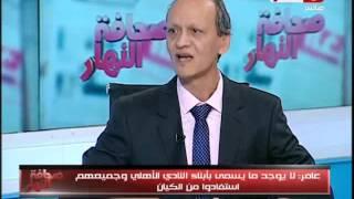 صحافة النهار | لقاء مع كمال عامر مدير تحرير جريدة روزاليوسف يوضح اسباب هزيمة من تشاد