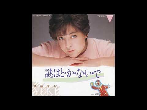 Yuki Kato 加藤有紀 - Gokai 誤解 (1983)