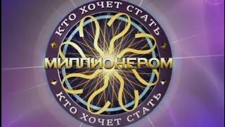 Кто хочет стать миллионером? (12.06.2016) Олег Цуканов и Алексей Григорьев