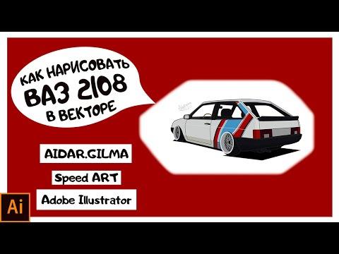 Speedart Vaz 2108 / Adobe Illustrator