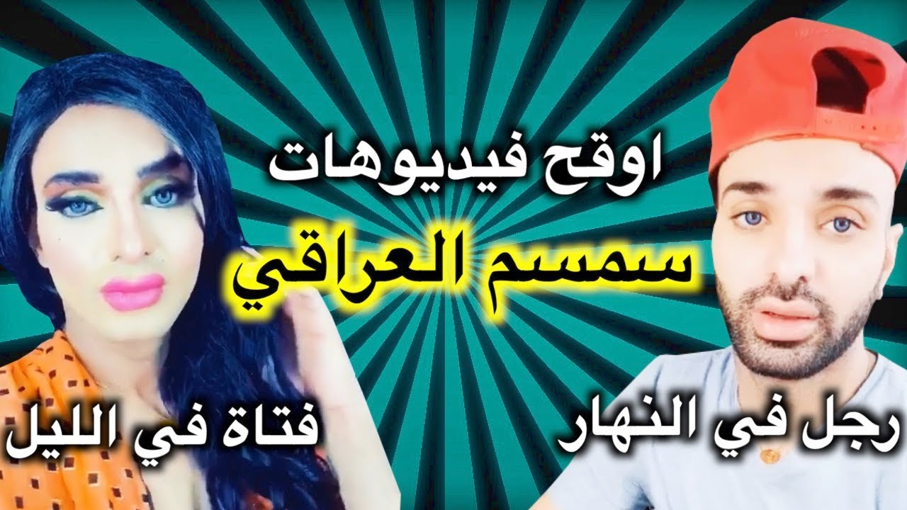 10 اوقح فيديوهات سمسم العراقي
