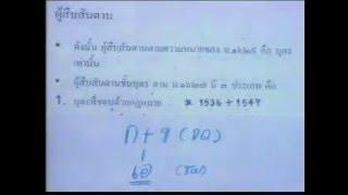 มรดก (3/12) เทอม1/2558 #Sec2 รามฯ
