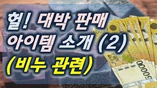 무(소)자본 창업 아이템 소개 (어성초,모낭염,모낭충)…