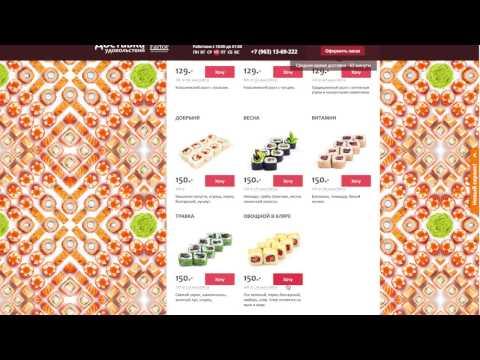 Доставка роллов в Уфе, заказать онлайн вкусные роллы в г. Уфа