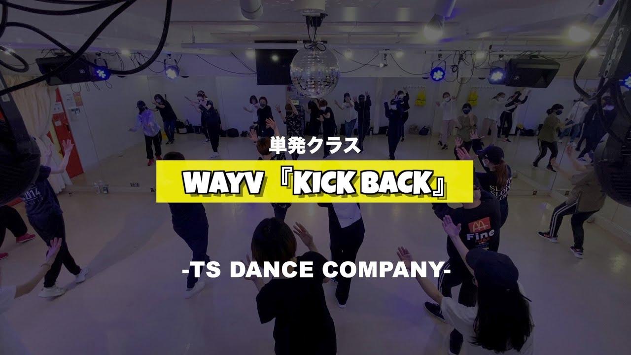 WayV「KIck Back」単発クラスの様子