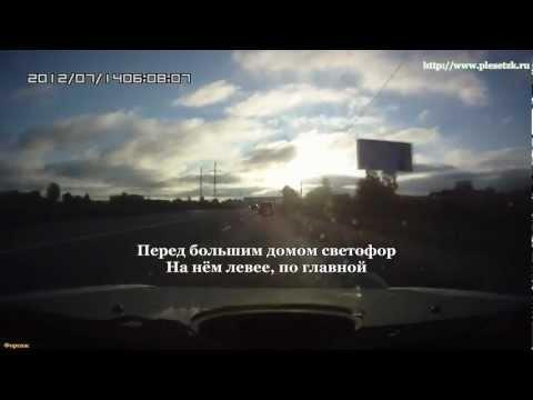 Как на машине доехать от Москвы до Плесецка