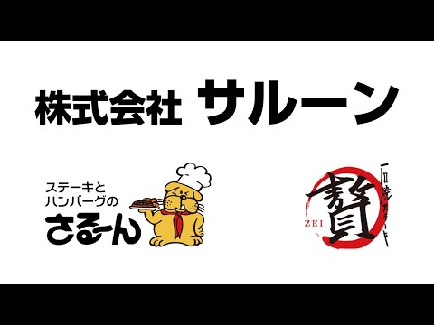 株式会社サルーン企業紹介動画サムネイル