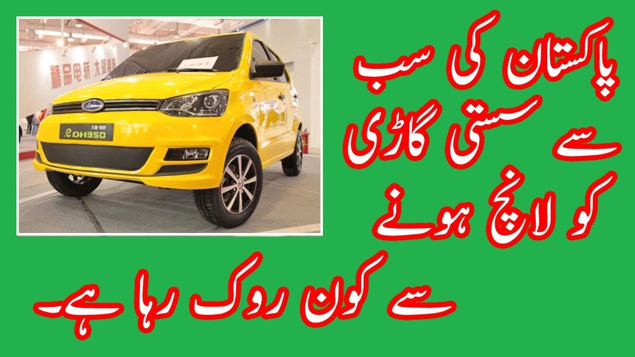 United Bravo Hatchback 2020 Cheap China Cars In Pakistan Youtube