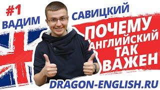 Почему английский так важен. Интервью с Вадимом Савицким