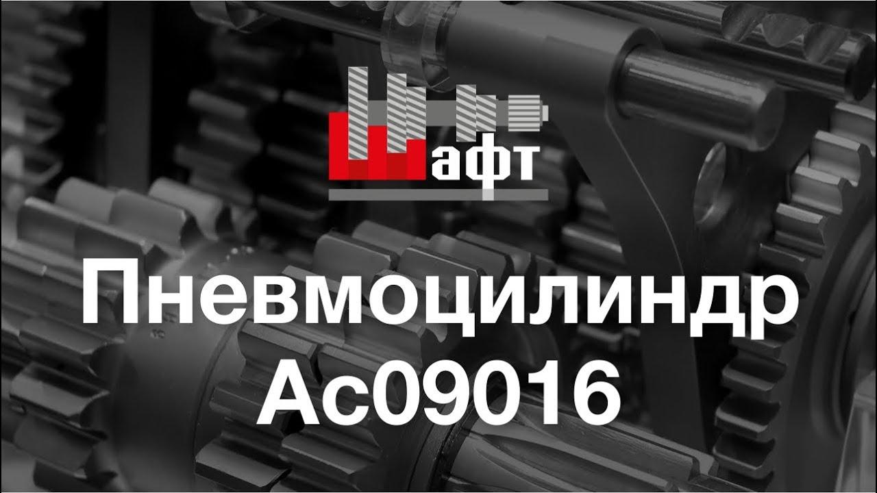 AC09016 - Пневмоцилиндр для снятия КПП КамАЗ