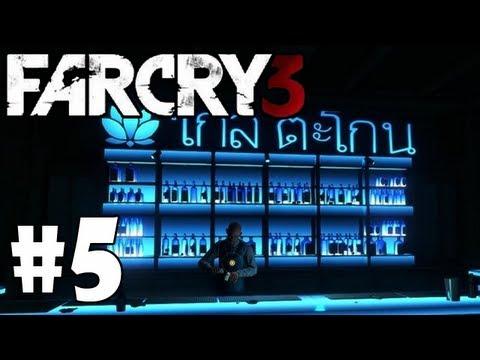 [Far Cry 3: Part5] เทหน้าตัก
