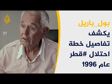 ما الذي كشفه تحقيق الجزيرة عن محاولة غزو قطر؟  - نشر قبل 58 دقيقة