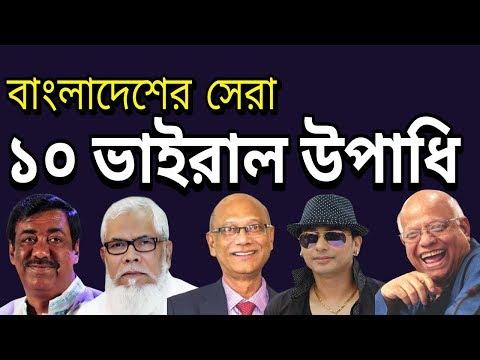 Top 10 Viral Peoples in Bangladesh
