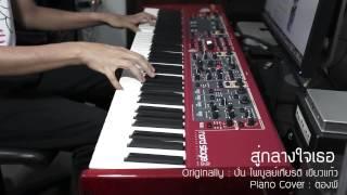 สู่กลางใจเธอ (A Tu Corazon) Piano Cover by ตองพี