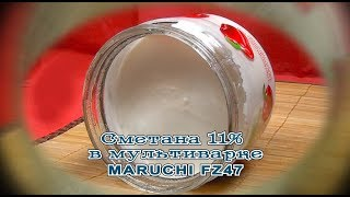 мультиварка. Сметана 11 в мультиварке Maruchi-fz47