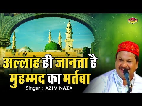 Allah Hi Janta Hai Mohammad Ka Martaba (Full Video) - Azim Naza Best Qawwali Songs