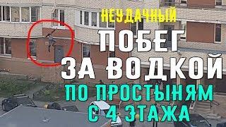 Побег за водкой! Падение мужчины, сорвавшегося при спуске из окна по простыням в Санкт-Петербурге.
