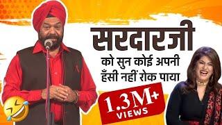 सरदार Manjit Singh को सुन आप भी हँसी नहीं रोक पाएंगे | Comedy | Funny | Kavi Sammelan