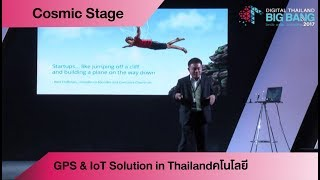 GPS & IoT Solution in Thailand