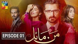 Mann Mayal Episode 1 HUM TV Drama
