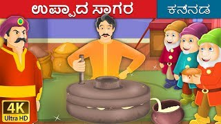 ಉಪ್ಪಾದ ಸಾಗರ | Salty Sea in Kannada | Kannada Stories | Fairy Tales in Kannada | Kannada Fairy Tales
