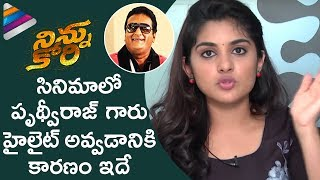 Nivetha Thomas about 30 Years Industry Prudhvi Raj | Ninnu Kori Movie | Nani | Aadhi Pinisetty