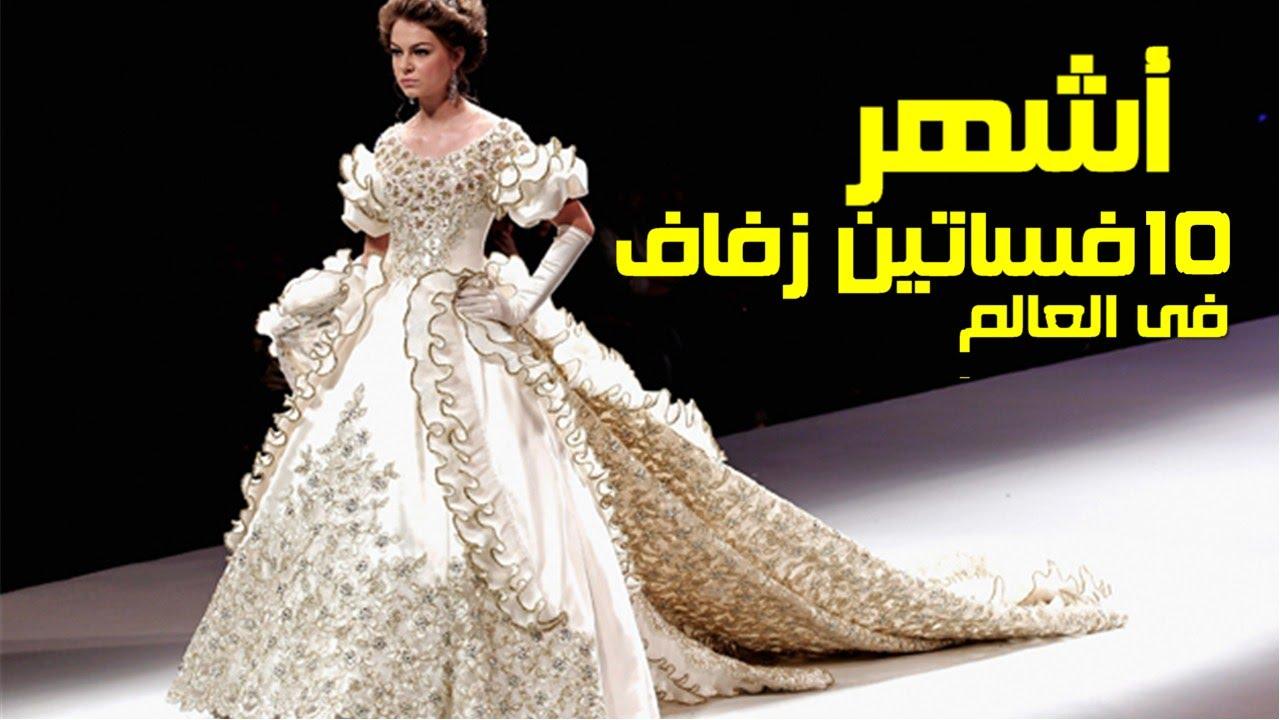 4629d213a أشهر 10 فساتين زفاف لمشاهير فى العالم - YouTube