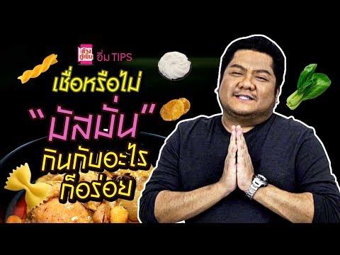 อิ่ม Tips | เชื่อหรือไม่!! มัสมั่นทำง่าย กินกับอะไรก็อร่อย!!