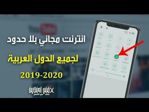 وأخيرا انترنت مجانا لكل العرب بهذه الطريقة البسيطة 2019