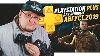 PlayStation Plus Для Ленивых - Август 2019