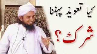 Kya Taweez Pehenna Aur Buzurgo Ke Hath Chumna Shirq Hain? Mufti Tariq Masood