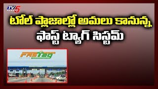 FASTag to Get Mandatory for all Toll Plaza from 15th December | NHAI
