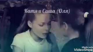 Катя&Саша «Нити судьбы»
