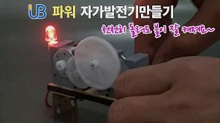 [과학넷] UB 파워자가발전기만들기