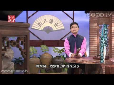 劉三講古~生氣怎麼辦-(1)不是壓抑而是得勝 - YouTube