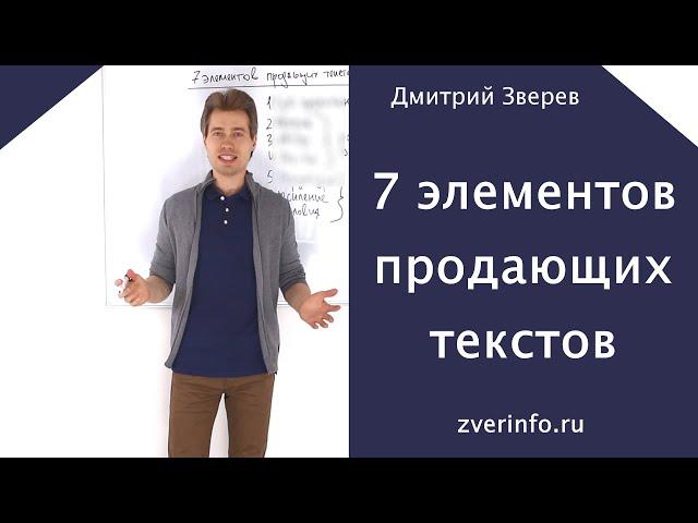 7 элементов продающих текстов