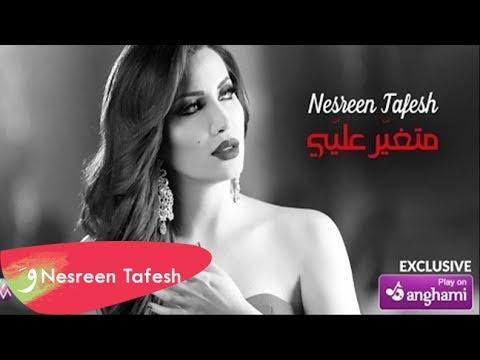 نسرين طافش - متغيرعلي | 2017 |(Nesreen Tafesh - Metghayar Alayi (Teaser