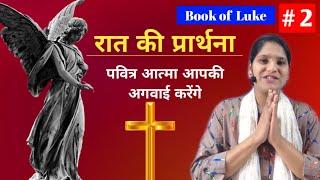 Night prayer   Holy spirit will lead you   book of luke   Br Pk & Sis amrita masih