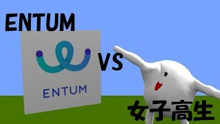 ENTUM模擬面接やってみたよ!