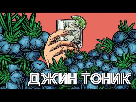 Коктейль Джин-Тоник / 3 рецепта, приготовление и история напитка