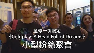 Baixar 全球一夜限定《Coldplay: A Head Full of Dreams》  密切期待12月7日最新Live專輯:Live In Buenos Aires
