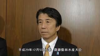 齋藤農林水産大臣会見(平成29年12月5日)